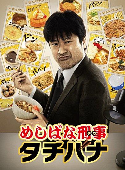 めしばな刑事タチバナ DVD-BOX(中古)マルチレンズクリーナー付き