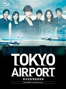 TOKYOエアポート ~東京空港管制保安部~ Blu-ray BOX 新品 マルチレンズクリーナー付き