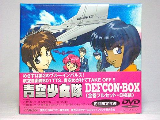 青空少女隊 DEFCON BOX [DVD]新品 マルチレンズクリーナー付き