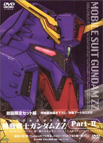 機動戦士ガンダム ZZ Part-2 ― メモリアルボックス版 [DVD]新品 マルチレンズクリーナー付き