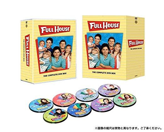 フルハウス シーズン1-8 DVD全巻セット(32枚組)新品 マルチレンズクリーナー付き