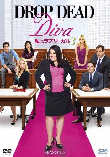 私はラブ・リーガル DROP DEAD Diva シーズン3 DVD-BOX 新品 マルチレンズクリーナー付き