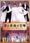 愛と青春の宝塚~恋よりも生命よりも~ [DVD](中古)マルチレンズクリーナー付き