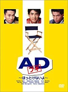ADブギ DVD-BOX (中古)マルチレンズクリーナー付き