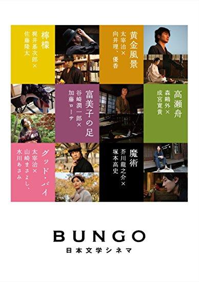 BUNGO-日本文学シネマ- BOX 【完全生産限定】 [DVD](中古)マルチレンズクリーナー付き