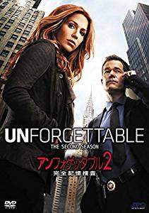 アンフォゲッタブル2 完全記憶捜査DVD-BOX 新品 マルチレンズクリーナー付き