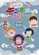 西遊記外伝モンキーパーマ DVD-BOX 豪華版【Loppi・HMV・CUEPRO限定】新品 マルチレンズクリーナー付き