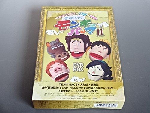 西遊記外伝 モンキーパーマ II DVD-BOX 豪華版【Loppi(ローソン・ミニストップ)・HMV・CUEPRO限定】新品 マルチレンズクリーナー付き