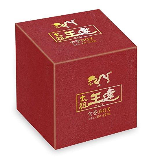 太祖王建(ワンゴン) 全巻BOX(1章~8章全71巻) [DVD]新品 マルチレンズクリーナー付き