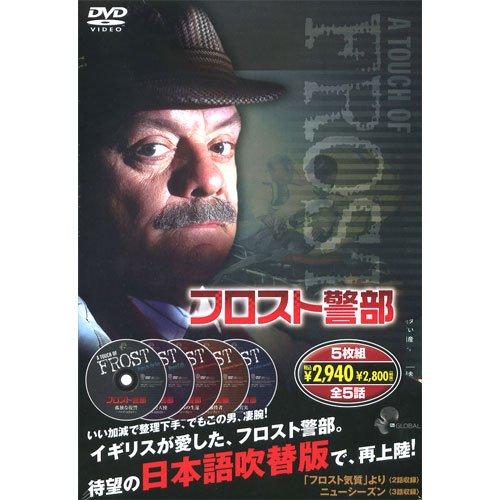 フロスト警部 ( DVD5枚組 )新品 マルチレンズクリーナー付き