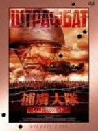 捕虜大隊 シュトラフバット DVD-BOX 新品 マルチレンズクリーナー付き