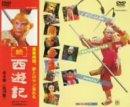 続 西遊記 DVD-BOX 新品 マルチレンズクリーナー付き