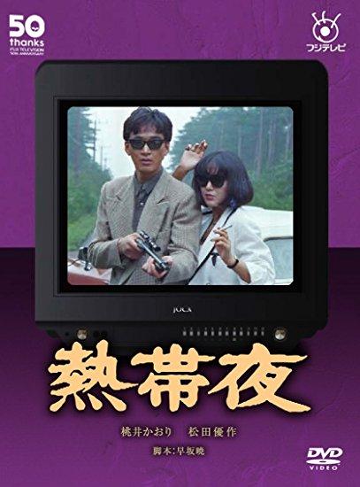 フジテレビ開局50周年記念DVD 熱帯夜 新品 マルチレンズクリーナー付き