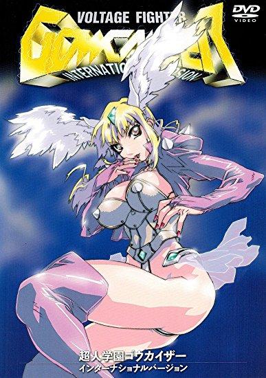 超人学園ゴウカイザー インターナショナルバージョン [DVD]新品 マルチレンズクリーナー付き