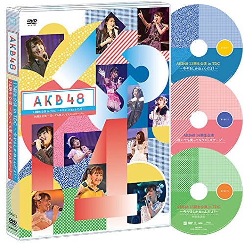【DVD】 AKB48 13期生公演 in TDC ~今やるしかねぇんだよ!~×AKB48 14期生公演 ~ 泣いても笑ってもラストステージ ~ 新品 マルチレンズクリーナー付き