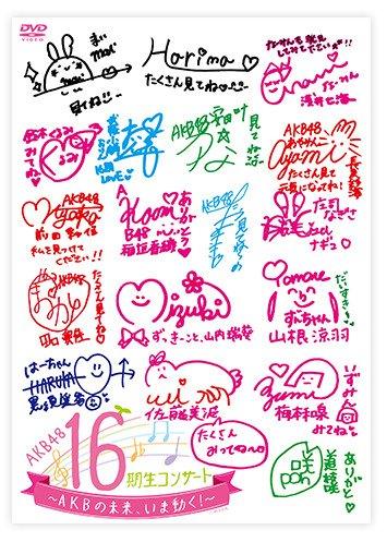 【DVD】 16期生コンサート~AKBの未来、いま動く~ 新品 マルチレンズクリーナー付き