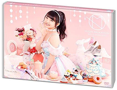 DVD AKB48 向井地美音ソロコンサート ~大声でいま伝えたいことがある~ 新品 マルチレンズクリーナー付き