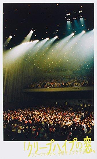 クリープハイプの窓、ツアーファイナル、中野サンプラザ【初回限定盤】 [DVD]新品 マルチレンズクリーナー付き