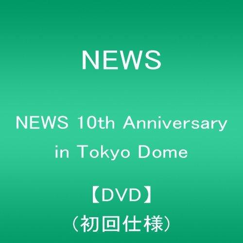 NEWS 10th Anniversary in Tokyo Dome【DVD】(初回仕様)新品 マルチレンズクリーナー付き