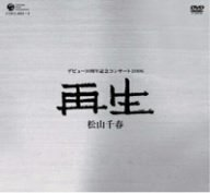 松山千春デビュー30周年記念コンサート2006「再生」 [DVD]新品 マルチレンズクリーナー付き