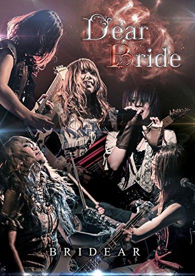 Dear Bride [DVD]新品 マルチレンズクリーナー付き