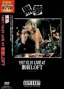 1997.10.31 LIVE AT 新宿LOFT [DVD]新品 マルチレンズクリーナー付き