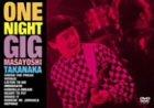 ONE NIGHT GIG [DVD]新品 マルチレンズクリーナー付き