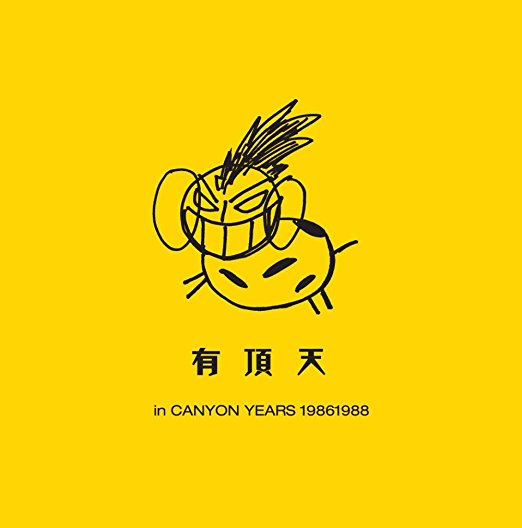 有頂天 in CANYON YEARS 19861988 [DVD]新品 マルチレンズクリーナー付き