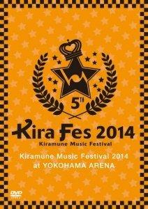 Kiramune Music Festival 2014 at YOKOHAMA ARENA【DVD】新品 マルチレンズクリーナー付き