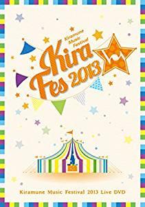 Kiramune Music Festival 2013 Live 【DVD】新品 マルチレンズクリーナー付き