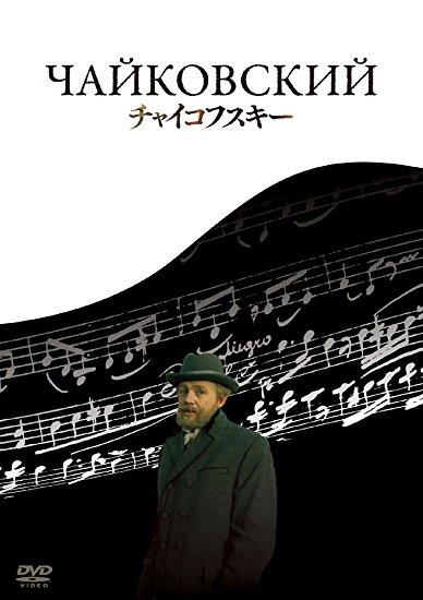 チャイコフスキー [DVD]インノケンティー・スモクトゥノフスキー 新品 マルチレンズクリーナー付き