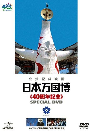 日本万国博 《40周年記念》 スペシャルDVD 新品 マルチレンズクリーナー付き