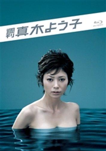 週刊真木よう子 Blu-ray BOX(中古)マルチレンズクリーナー付き