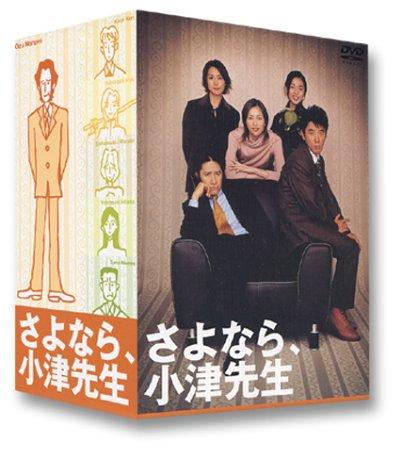 さよなら、小津先生 DVD-BOX(中古)マルチレンズクリーナー付き
