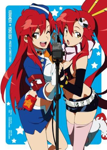 天元突破グレンラガン キラメキ☆ヨーコBOX~Pieces of sweet stars~ [DVD]新品 マルチレンズクリーナー付き
