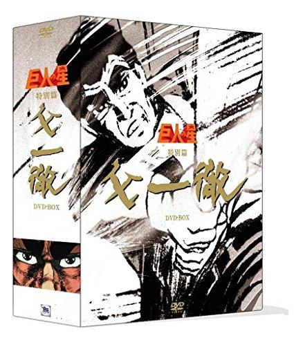巨人の星 特別篇 『父一徹』BOX [DVD](中古)マルチレンズクリーナー付き
