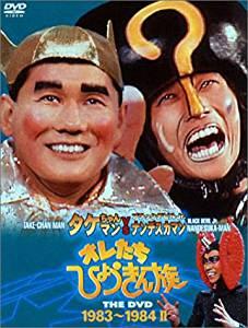 オレたちひょうきん族 THE DVD 1983~1984(II)新品 マルチレンズクリーナー付き