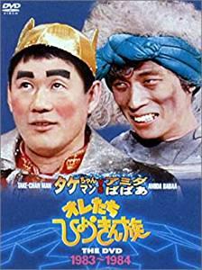 オレたちひょうきん族 THE DVD (1983-1984)新品 マルチレンズクリーナー付き