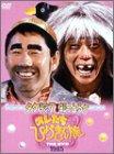 オレたちひょうきん族 THE DVD 1985 新品 マルチレンズクリーナー付き
