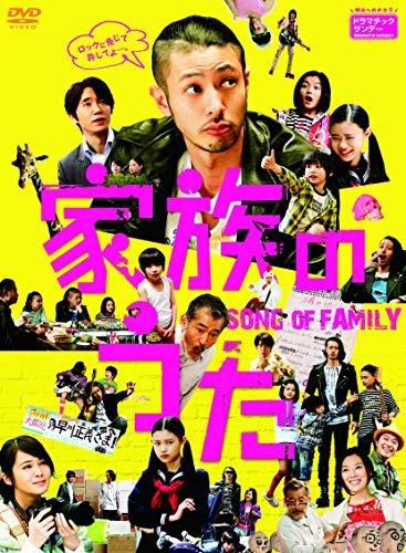 家族のうた DVD-BOX(中古)マルチレンズクリーナー付き