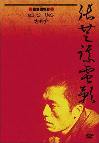チャン・イーモウ DVD-BOX (紅いコーリャン / 古井戸)新品 マルチレンズクリーナー付き