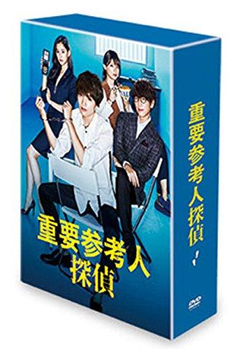 【早期購入特典あり】重要参考人探偵 DVD-BOX(B6クリアファイル付)新品 マルチレンズクリーナー付き