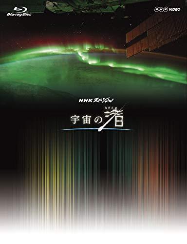 [Blu-ray]新品 NHKスペシャル マルチレンズクリーナー付き 宇宙の渚 ブルーレイBOX VIDEO NHK