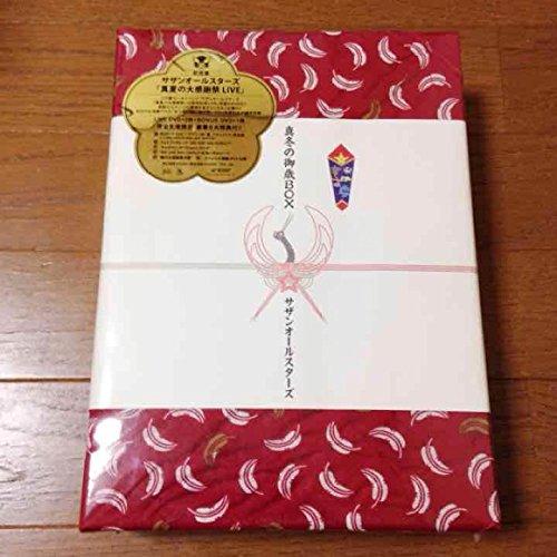 サザン 真夏の大感謝祭 LIVE 真冬の御歳BOX DVD 限定盤 新品 マルチレンズクリーナー付き