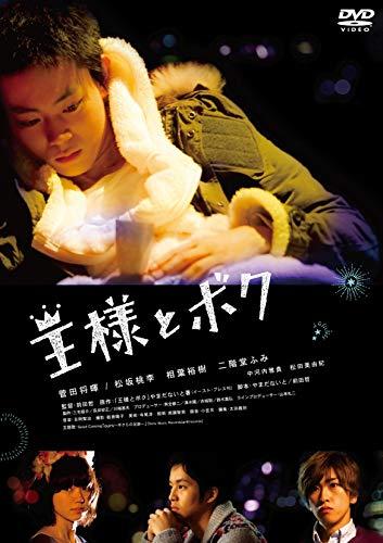 「王様とボク」スペシャルBOX [DVD]新品 マルチレンズクリーナー付き