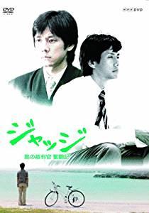 ジャッジ 島の裁判官 奮闘記 DVD-BOX (中古)マルチレンズクリーナー付き