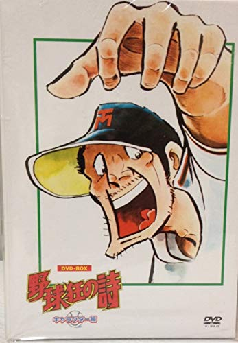野球狂の詩 DVD-BOX[キャラクター編](中古)マルチレンズクリーナー付き