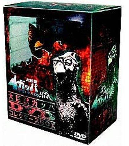 大巨獣ガッパ DVDコレクターズBOX(中古)マルチレンズクリーナー付き