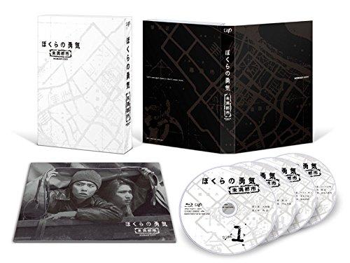 【早期購入特典あり】ぼくらの勇気 未満都市 DVD-BOX (オリジナルクリアファイル付)新品 マルチレンズクリーナー付き
