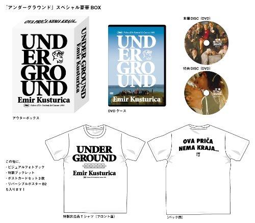 アンダーグラウンド スペシャル豪華BOX(初回限定版) [DVD](中古)マルチレンズクリーナー付き